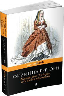 Грегори Ф. - Первая роза Тюдоров, или Белая принцесса обложка книги