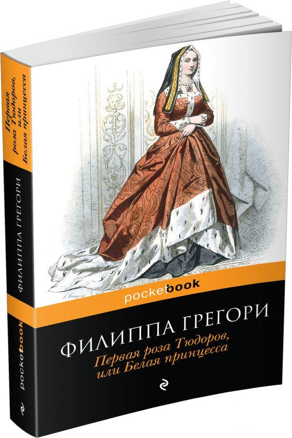 Первая роза Тюдоров, или Белая принцесса Грегори Ф.