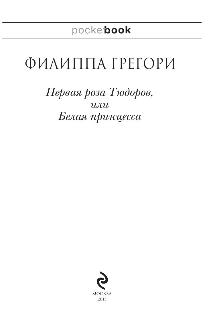 Ф ГРЕГОРИ ПЕРВАЯ РОЗА ТЮДОРОВ ИЛИ БЕЛАЯ ПРИНЦЕССА СКАЧАТЬ БЕСПЛАТНО