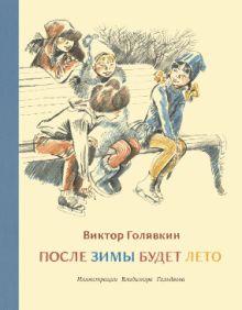 Голявкин В.В. - После зимы будет лето обложка книги