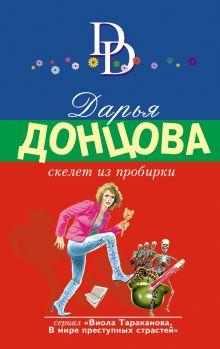 Обложка Скелет из пробирки Дарья Донцова