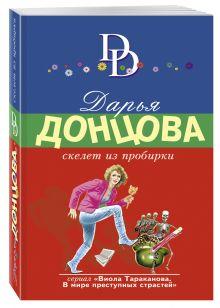 Донцова Д.А. - Скелет из пробирки обложка книги