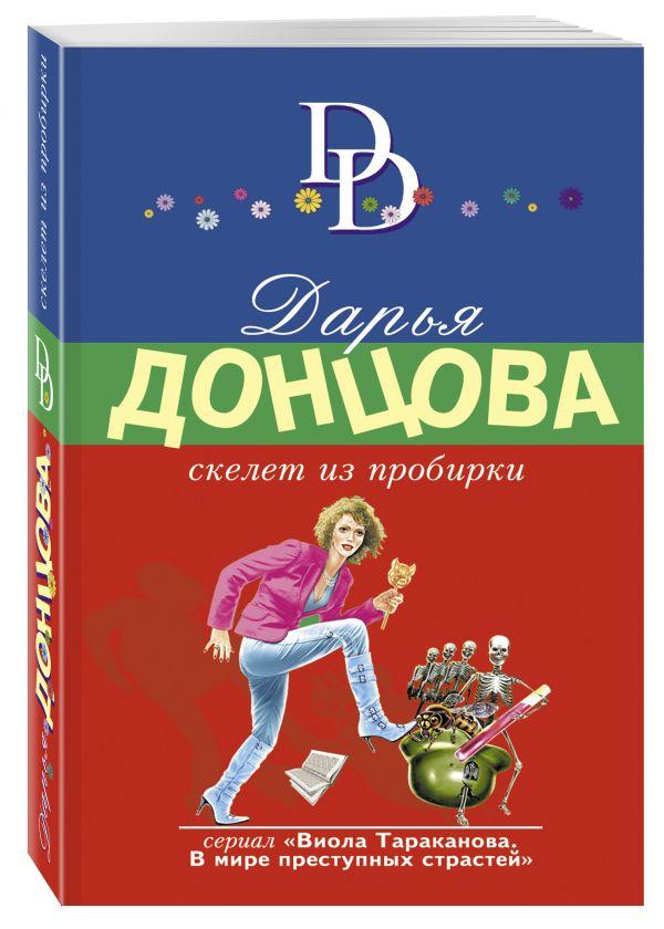 Скелет из пробирки Донцова Д.А.