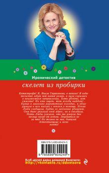 Обложка сзади Скелет из пробирки Дарья Донцова