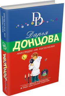 Донцова Д.А. - Микстура от косоглазия обложка книги