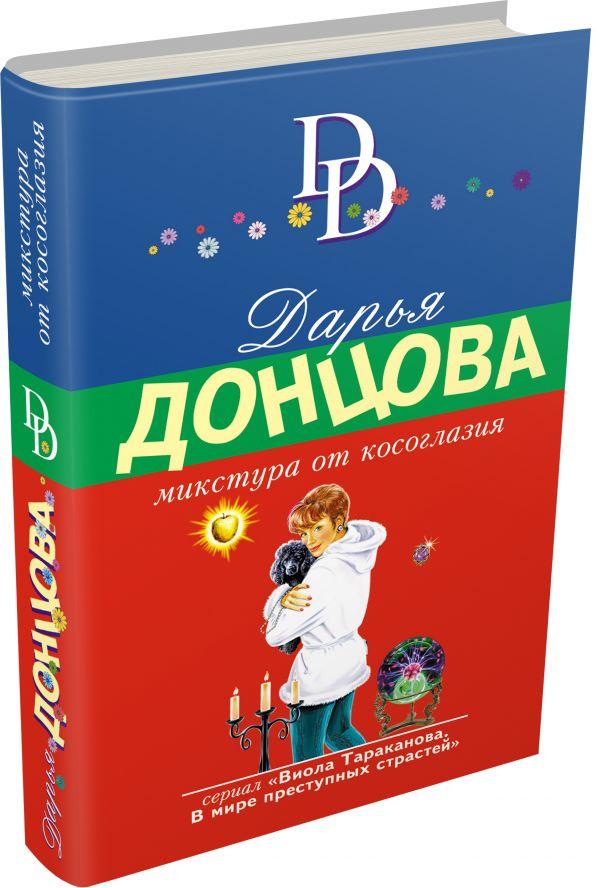 Микстура от косоглазия Донцова Д.А.
