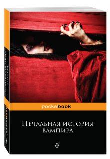 Стокер Б., Захер Мазох Л., Готье Т. и др. - Печальная история вампира обложка книги