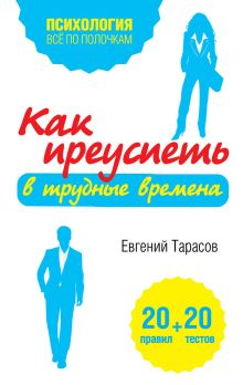 Тарасов Е.А. - Как преуспеть в трудные времена. 20 тестов+20 правил обложка книги