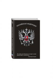 - Блокнот Российской Федерации (Суворов) обложка книги