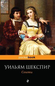 Шекспир Сон В Летнюю Ночь Скачать Книгу