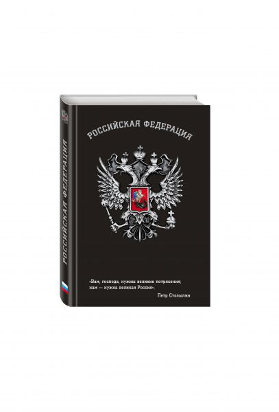 Блокнот Российской Федерации (Столыпин)
