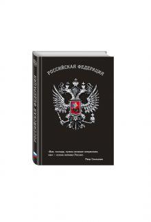 - Блокнот Российской Федерации (Столыпин) обложка книги