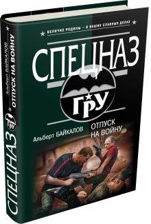 Байкалов А.Ю. - Отпуск на войну обложка книги