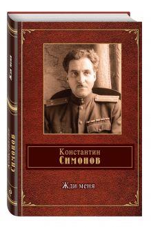 Симонов К.М. - Жди меня обложка книги