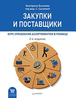 Закупки и поставщики Курс управления ассортиментом в рознице Бузукова Е.