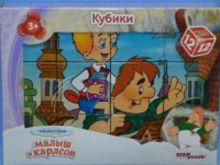 - 12 кубиков СОЮЗМУЛЬТФИЛЬМ Малыш и Карлсон обложка книги