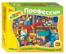 - 20 кубиков Профессии обложка книги