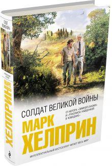 Хелприн М. - Солдат великой войны обложка книги