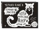 Купить Книга Черная книга темных мыслей кота-философа Анри. Подарок настоящему интроверту Вильям Брэден 978-5-699-93397-6 Издательство u0022Эксмоu0022 ООО