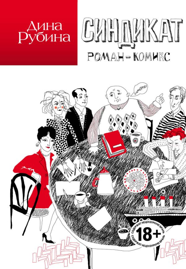 Джек лондон читать на русском
