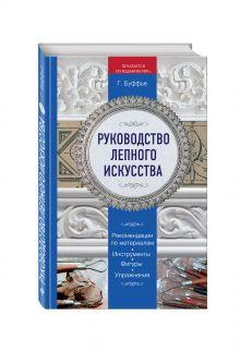 - Руководство лепного искусства обложка книги