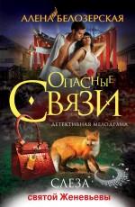 Белозерская А. - Слеза святой Женевьевы обложка книги