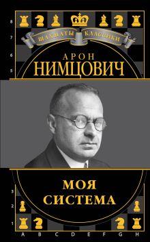 Арон Нимцович. Моя система