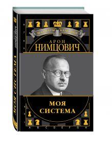 Калиниченко Н. - Арон Нимцович. Моя система обложка книги