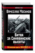 Мосунов В.А. - Битва за Синявинские высоты. Мгинская дуга 1941-1942 гг.' обложка книги
