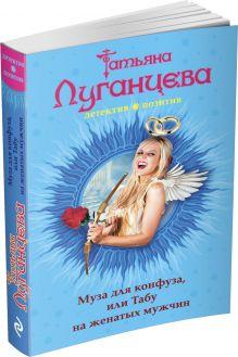 Луганцева Т.И. - Муза для конфуза, или Табу на женатых мужчин обложка книги