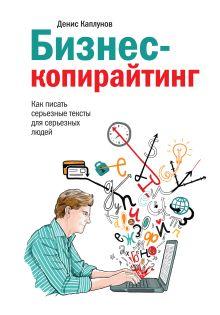 Каплунов Д. - Бизнес-копирайтинг. Как писать серьезные тексты для серьезных людей обложка книги