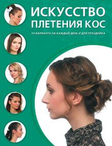- Искусство плетения кос обложка книги