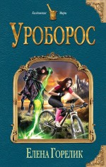 Горелик Е. - Уроборос обложка книги