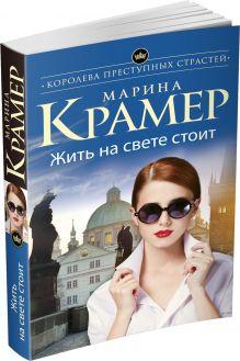 Крамер М. - Жить на свете стоит обложка книги
