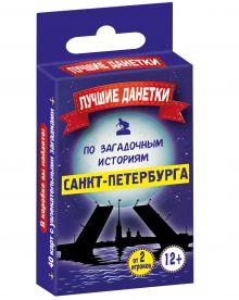 - Лучшие данетки по загадочным историям Санкт-Петербурга обложка книги