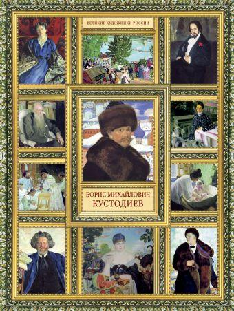 Великие художники России.Кустодиев Орлова Е.