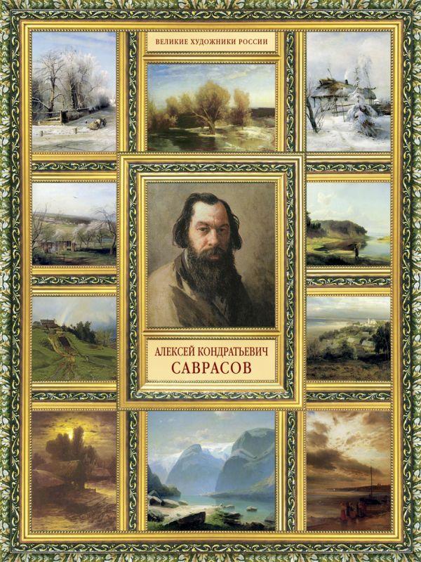 Великие художники России.Саврасов Орлова Е.