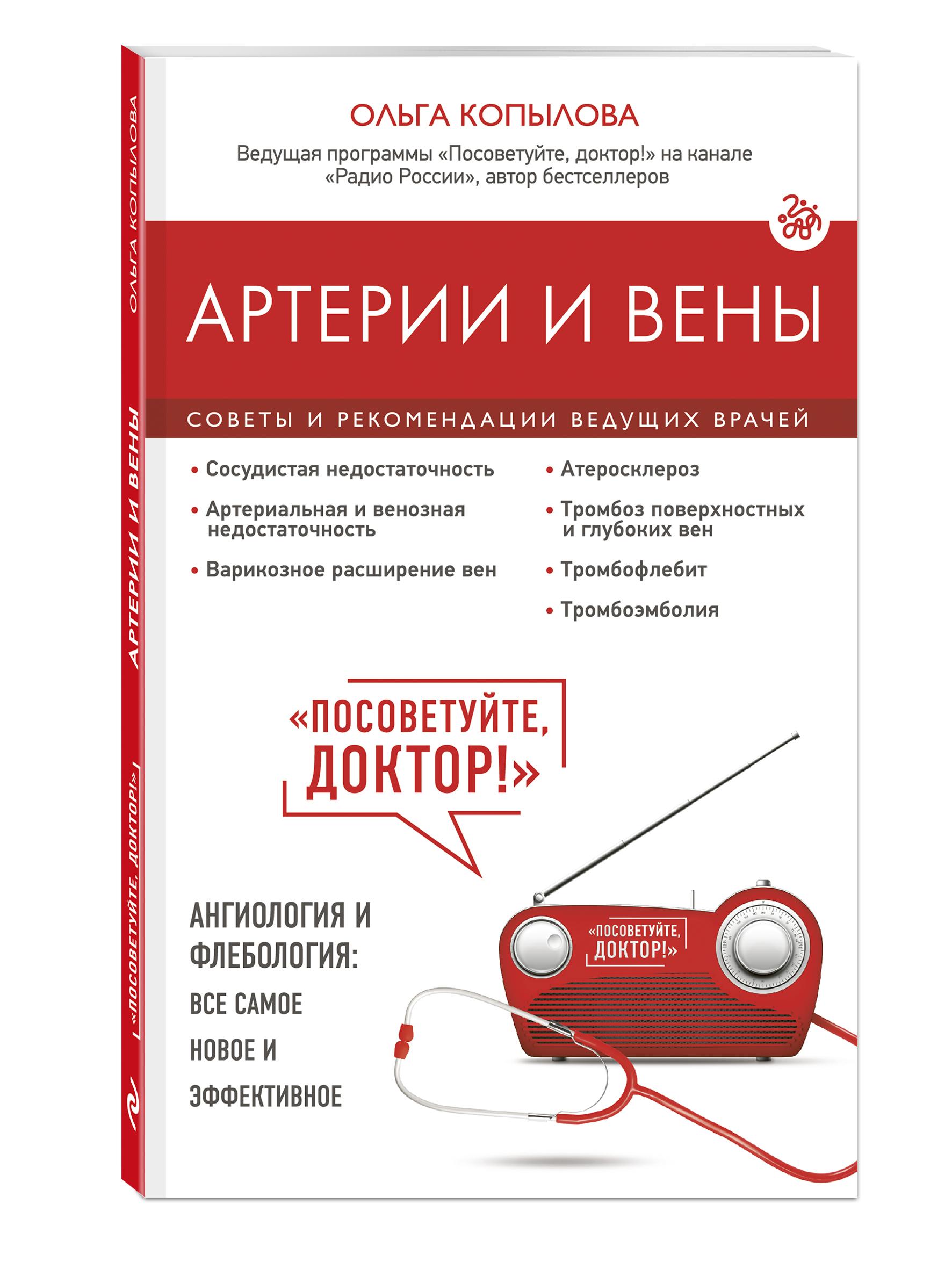 Артерии и вены. Советы и рекомендации ведущих врачей ( Копылова О.С.  )