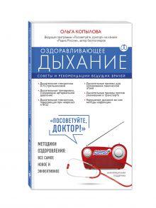 Копылова О.С. - Оздоравливающее дыхание. Советы и рекомендации ведущих врачей обложка книги