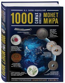 - 1000 самых известных монет в мире обложка книги