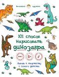 101 способ нарисовать динозавра! от ЭКСМО