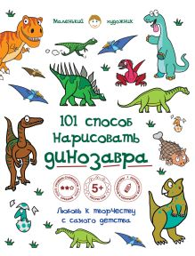 - 101 способ нарисовать динозавра! обложка книги