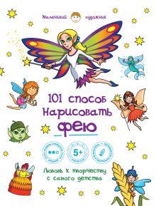 - 101 способ нарисовать фею! обложка книги