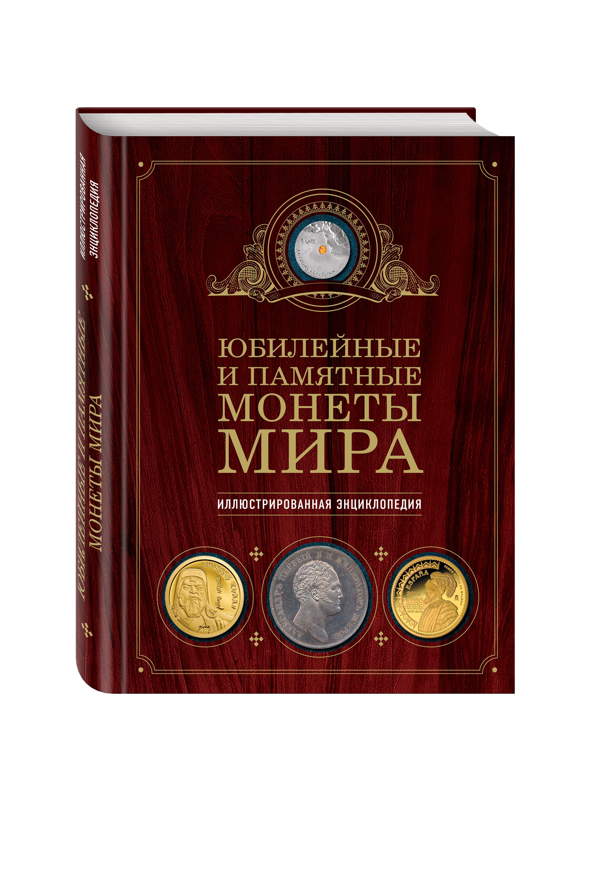 Юбилейные и памятные монеты мира ( Ларин-Подольский И.А.  )