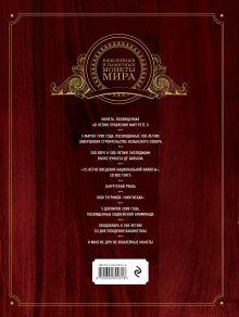 Обложка сзади Юбилейные и памятные монеты мира Игорь Ларин-Подольский