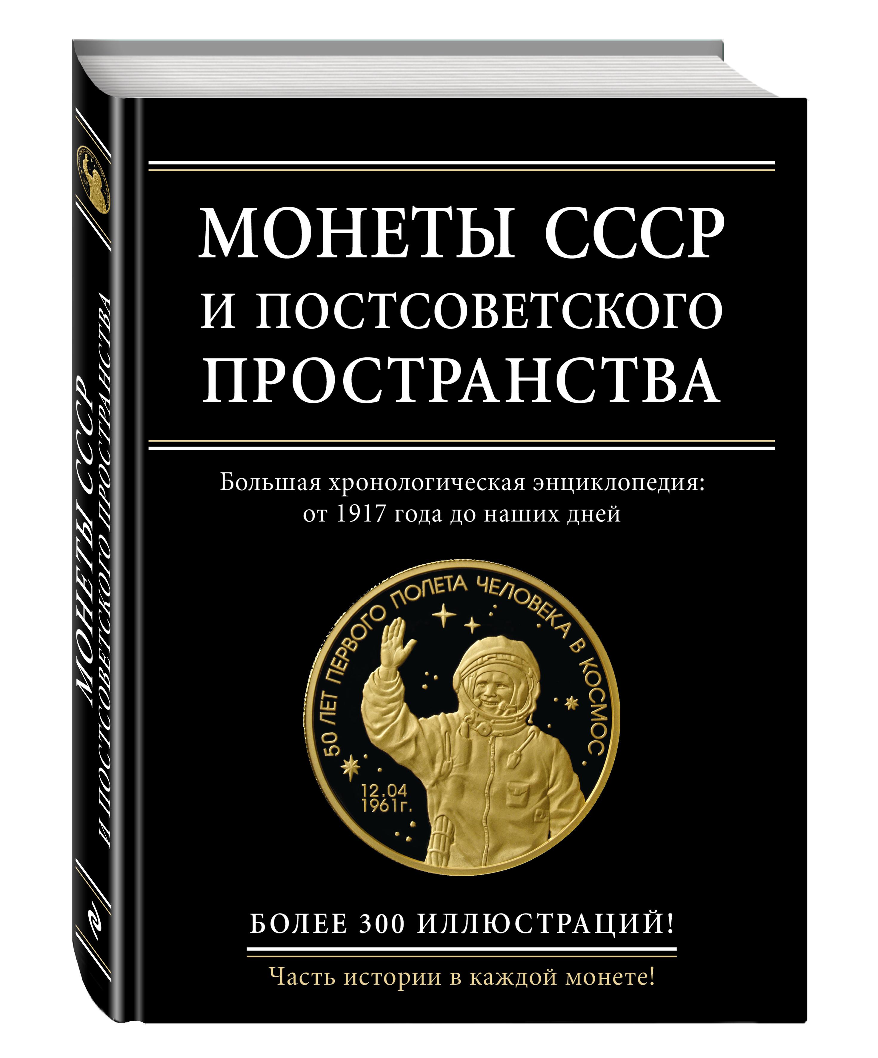 Монеты СССР и постсоветского пространства ( Ларин-Подольский И.А.  )