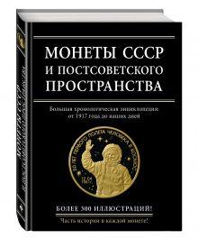 Ларин-Подольский И.А. - Монеты СССР и постсоветского пространства обложка книги