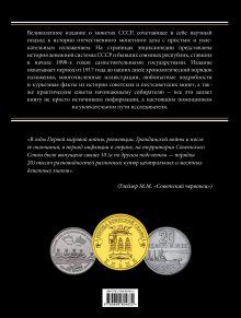 Обложка сзади Монеты СССР и постсоветского пространства И. А. Ларин-Подольский