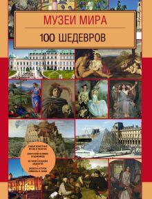 - Музеи мира. 100 шедевров обложка книги