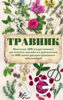 - Травник. Описание 300 лекарственных растений и способы их применения от 100 самых распространенных заболеваний обложка книги